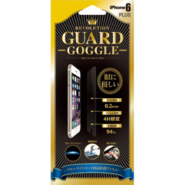 Revolution Guard iPhone6 Plus 液晶保護フィルム GOGGLE RG6GP
