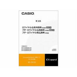 CASIO 電子辞書用コンテンツ(CD版) ロワイヤル仏和中/ プチ・ロワイヤル仏和/ 和仏辞典 XS-OH24